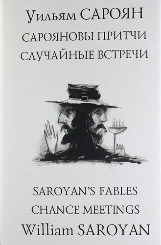 Saroyan`s Fables. Chance Meetings Book Cover